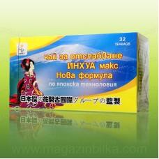 Чай за отслабване Инхуа